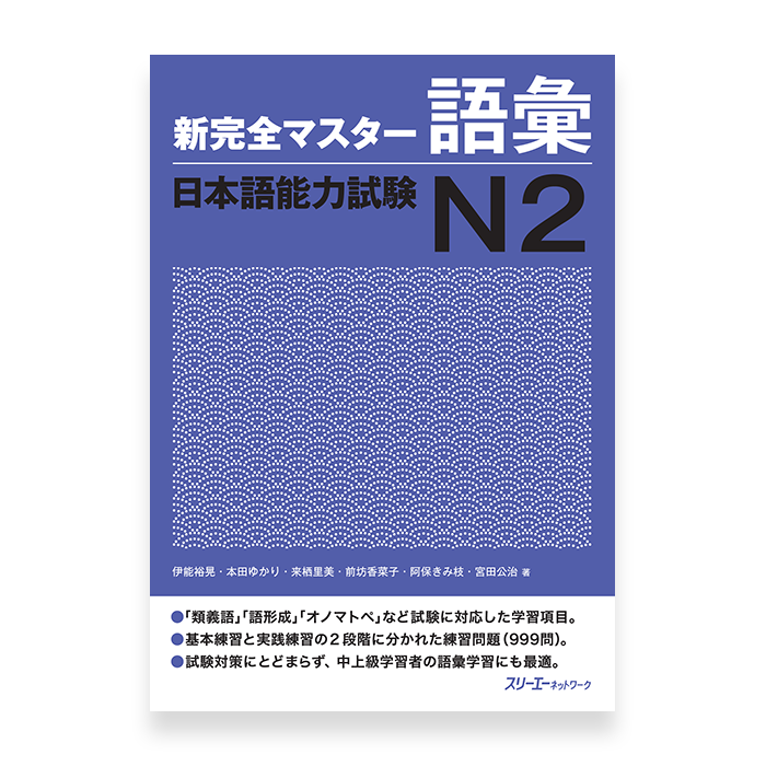 New Kanzen Master N2 Vocabulary Cover