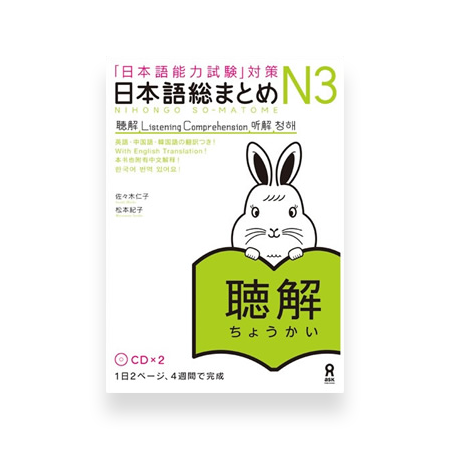 Nihongo So-matome JLPT N3: Listening Comprehension