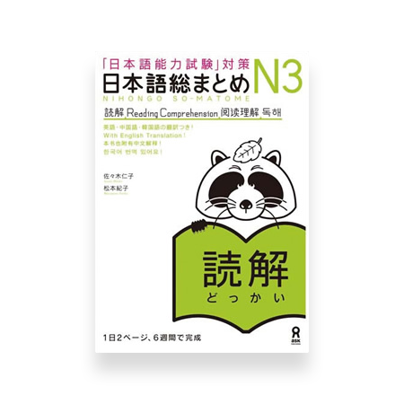 Nihongo So-matome JLPT N3: Reading Comprehension