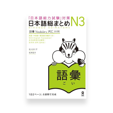 Nihongo So-matome JLPT N3: Vocabulary