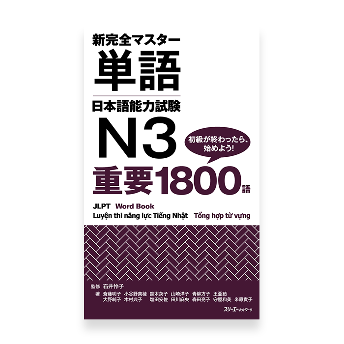New Kanzen Master Vocabulary JLPT N3 1800 Words