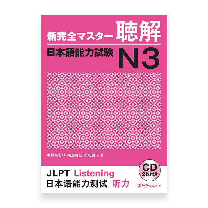 New Kanzen Master JLPT N3: Listening (w/CD)