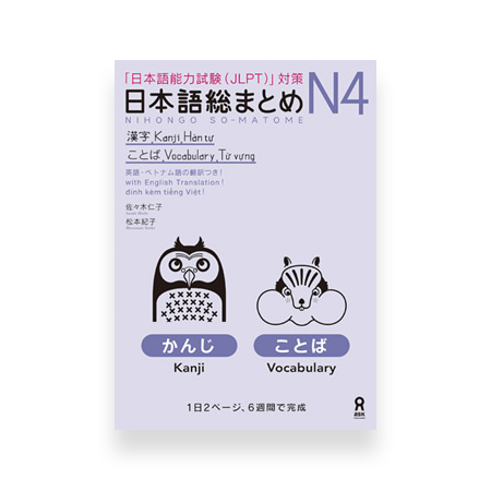 Nihongo So-matome JLPT N4: Kanji and Words