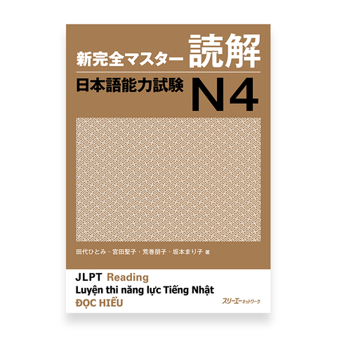 Search results for jlpt n4 | shop whiterabbitjapan com | Page 1