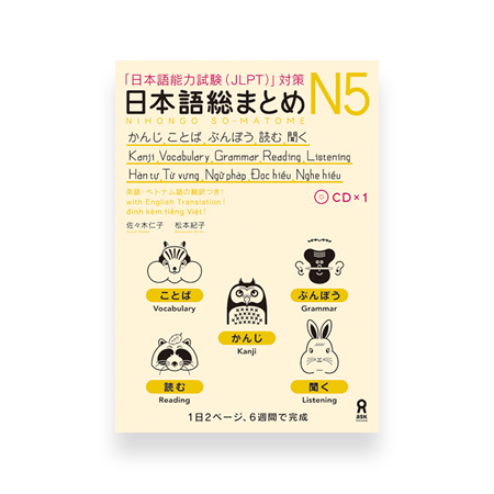 Nihongo So-matome JLPT N5: Kanji, Vocabulary, Grammar, Reading, Listening (with CD)