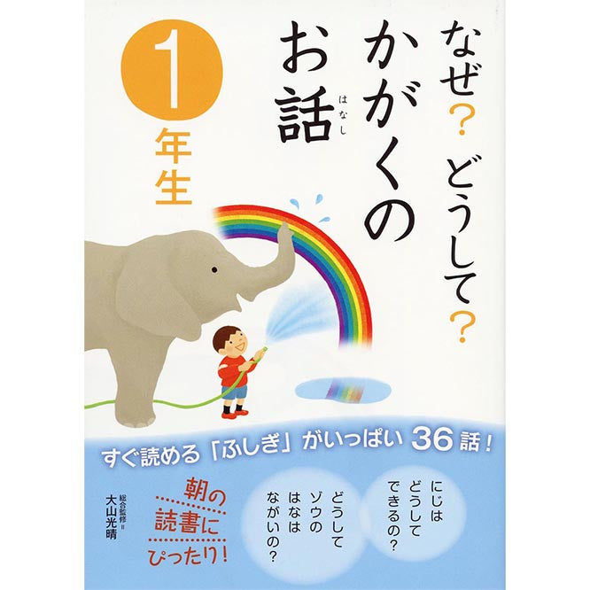 Naze? Doushite? How Science Works - 1st Grade - White Rabbit Japan Shop - 1