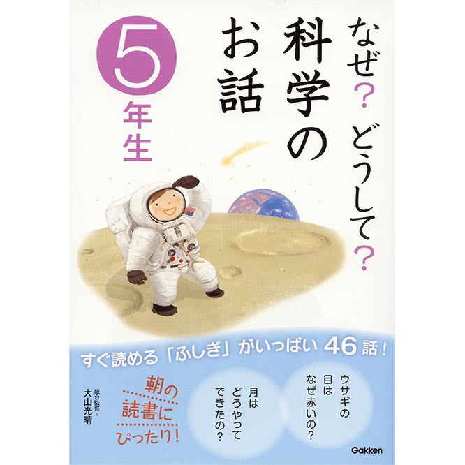 Naze? Doushite? How Science Works - 5th Grade – White Rabbit Japan