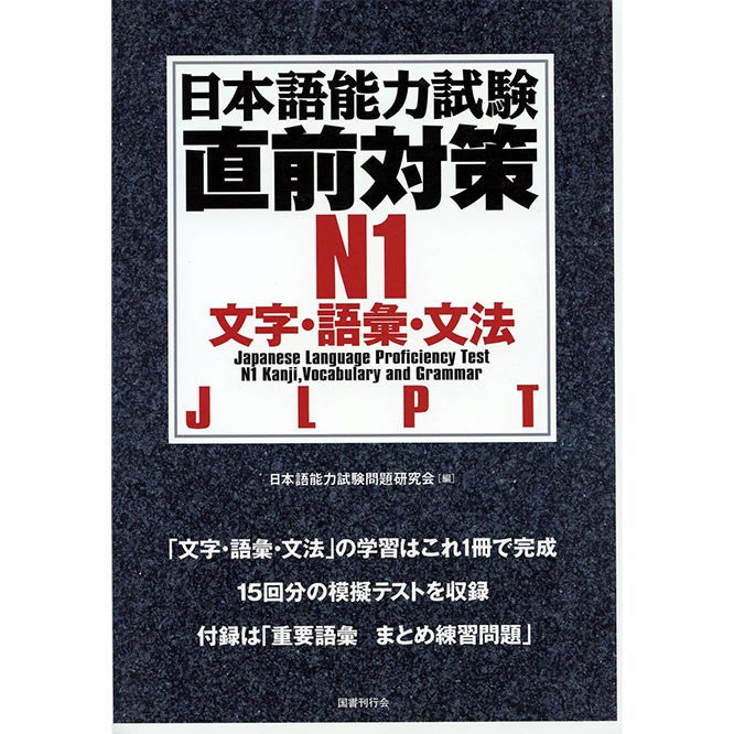 New JLPT N1 Chokuzen-taisaku (Last minute preparations JLPT N1) - White Rabbit Japan Shop - 1