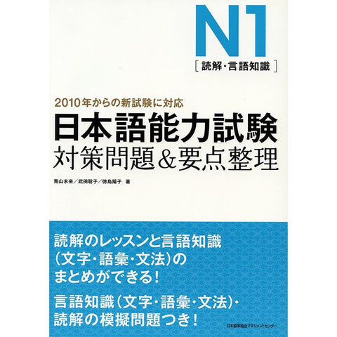 New JLPT N1 Taisaku-mondai & Yoten-seiri for Reading comprehension, Grammar, & Vocabulary (Last minute preparations and reviews JLPT N1) - White Rabbit Japan Shop - 1