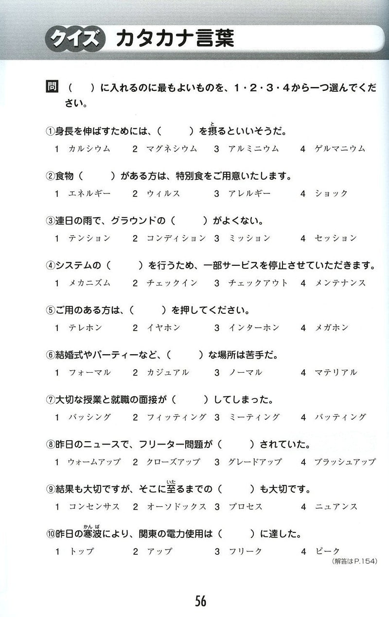 New JLPT N1 Taisaku-mondai & Yoten-seiri for Reading comprehension, Grammar, & Vocabulary (Last minute preparations and reviews JLPT N1) - White Rabbit Japan Shop - 4