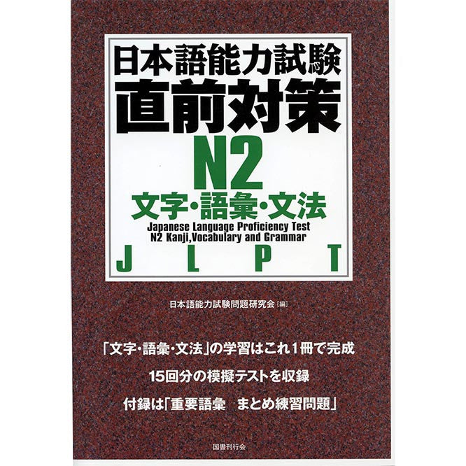 New JLPT N2 Chokuzen-taisaku - White Rabbit Japan Shop - 1