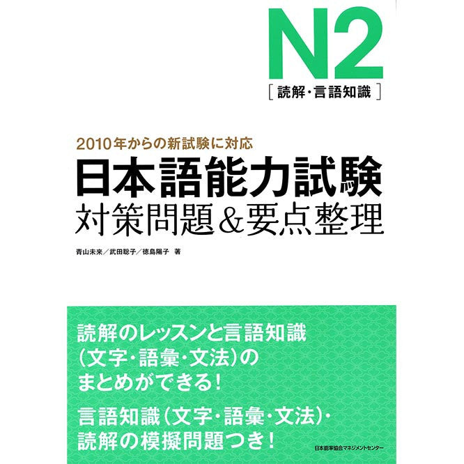 New JLPT N2 Taisaku-mondai & Yoten-seiri for Reading comprehension, Grammar, & Vocabulary (Last minute preparations and reviews JLPT N2) - White Rabbit Japan Shop - 1