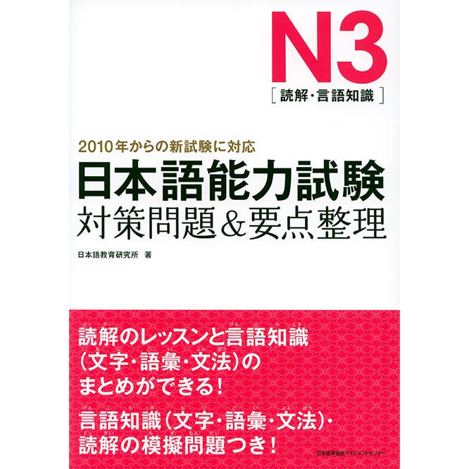 New JLPT N3 Taisaku-mondai & Yoten-seiri for Reading comprehension, Grammar, & Vocabulary (Last minute preparations and reviews JLPTN3) - White Rabbit Japan Shop - 1