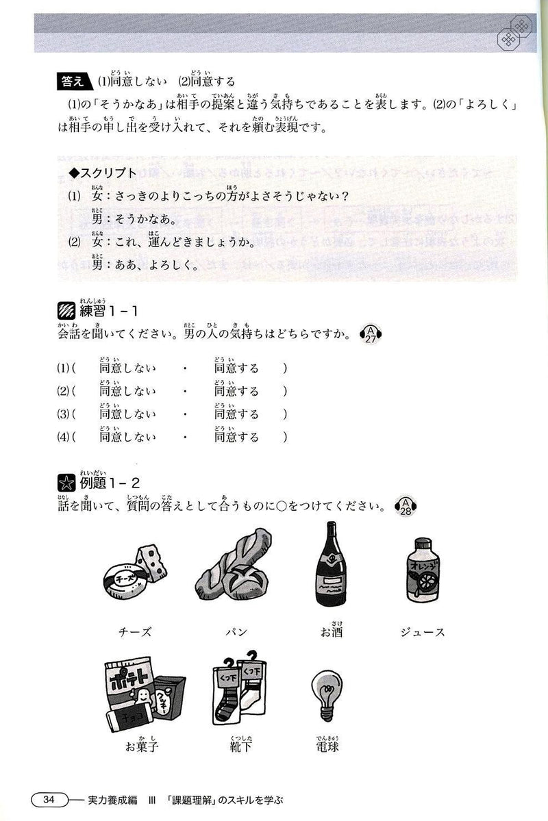 New Kanzen Master JLPT N2: Listening (w/CD) Page 34