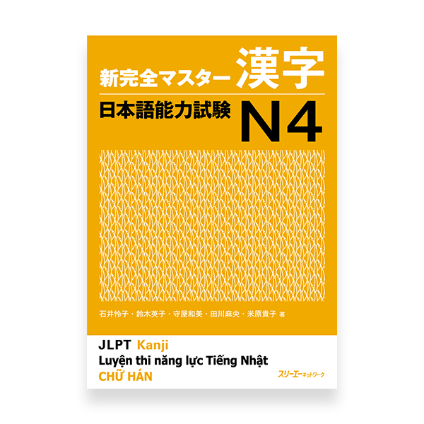Buy Japanese Textbooks - Worldwide Shipping – Tagged