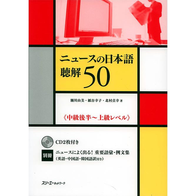 News no Nihongo: Listening Comprehension 50 (w/2CDs) - White Rabbit Japan Shop - 1