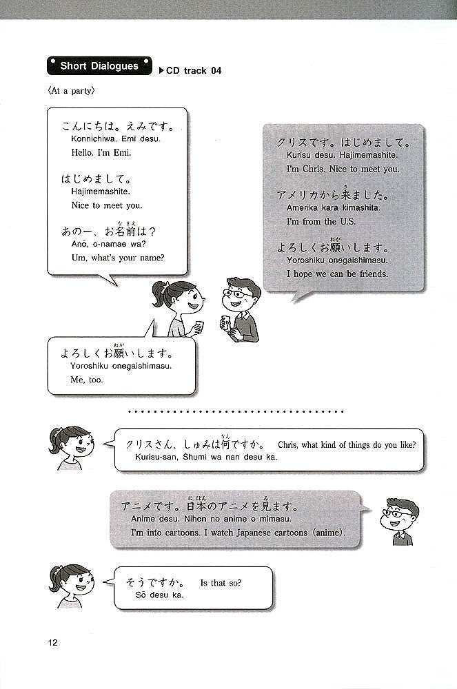 Nihongo Active Talk - White Rabbit Japan Shop - 3