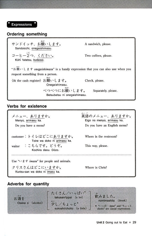 Nihongo Active Talk - White Rabbit Japan Shop - 4