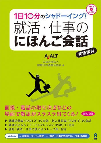 Nihongo Conversation for Job Hunting and Business - White Rabbit Japan Shop