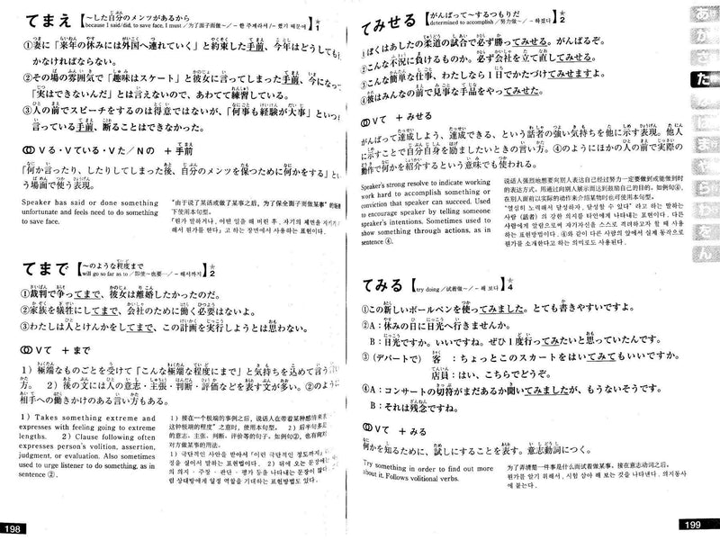 Nihongo Hyogen Bunkei Jiten (Dictionary of Essential Japanese Expressions) - White Rabbit Japan Shop - 3