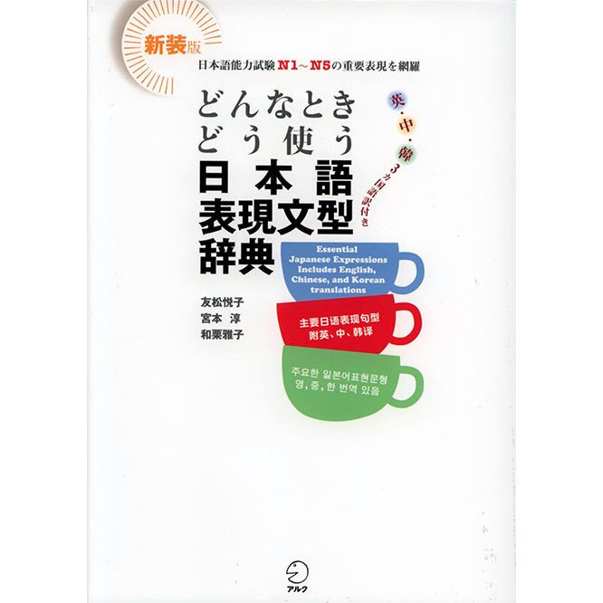 Nihongo Hyogen Bunkei Jiten (Dictionary of Essential Japanese Expressions) - White Rabbit Japan Shop - 1
