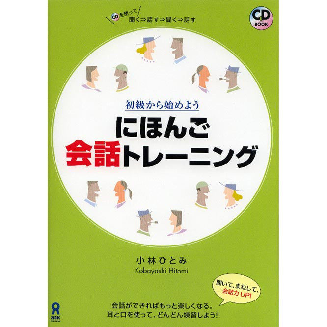 Nihongo Kaiwa Training [Conversation Training - CD Included] - White Rabbit Japan Shop - 1