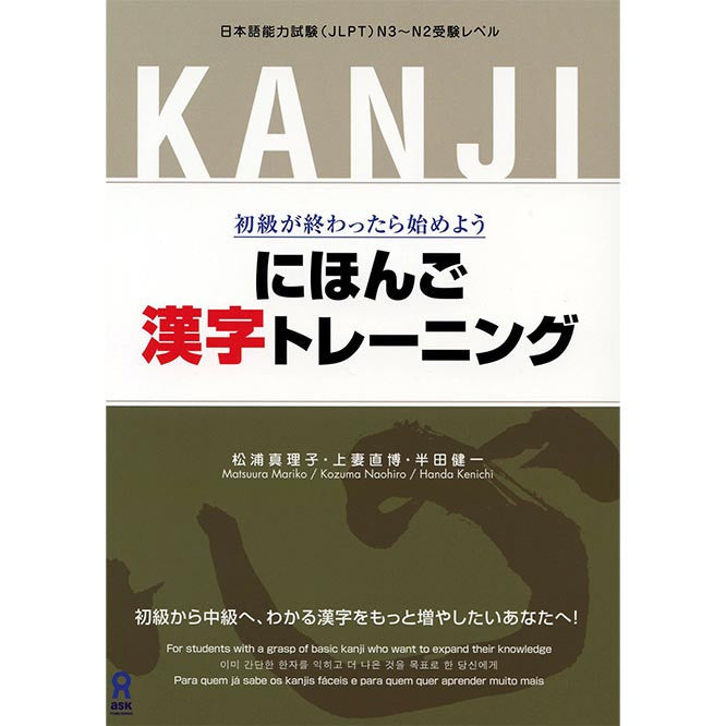Nihongo Kanji Training - White Rabbit Japan Shop - 1