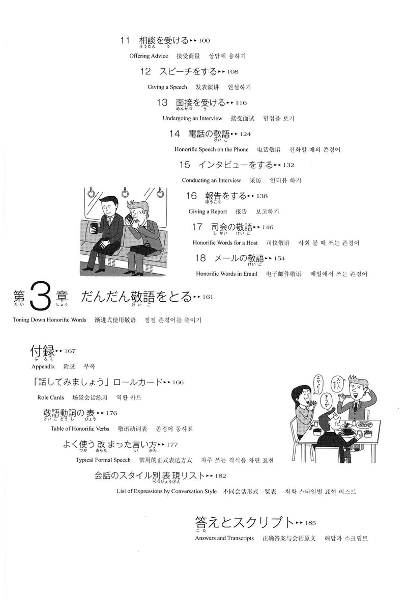 New Nihongo Keigo Training - White Rabbit Japan Shop - 3