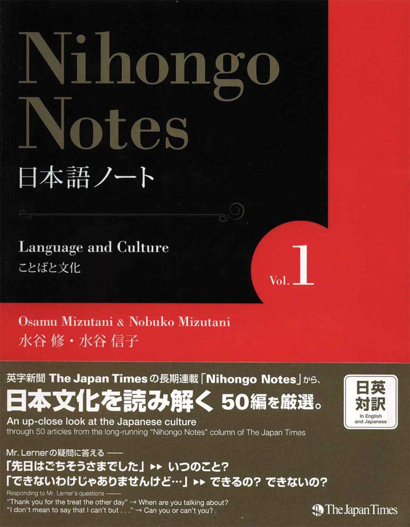 Nihongo Notes Volume 1, Language and Culture - White Rabbit Japan Shop - 1