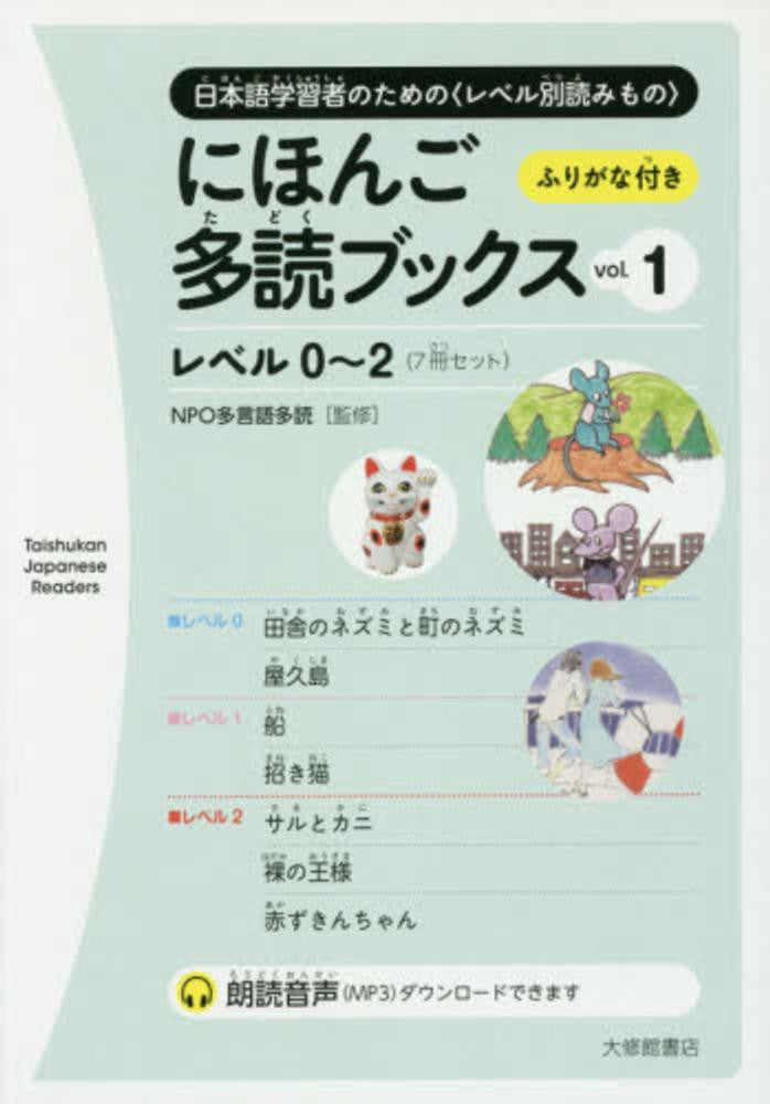 Nihongo Tadoku Books Vol. 1 - White Rabbit Japan Shop - 1