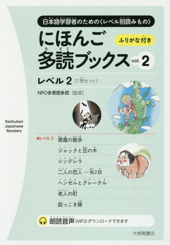 Nihongo Tadoku Books Vol. 2 - White Rabbit Japan Shop - 1