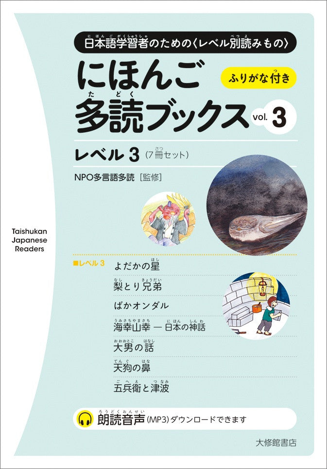 Nihongo Tadoku Books Vol. 3 - White Rabbit Japan Shop - 1