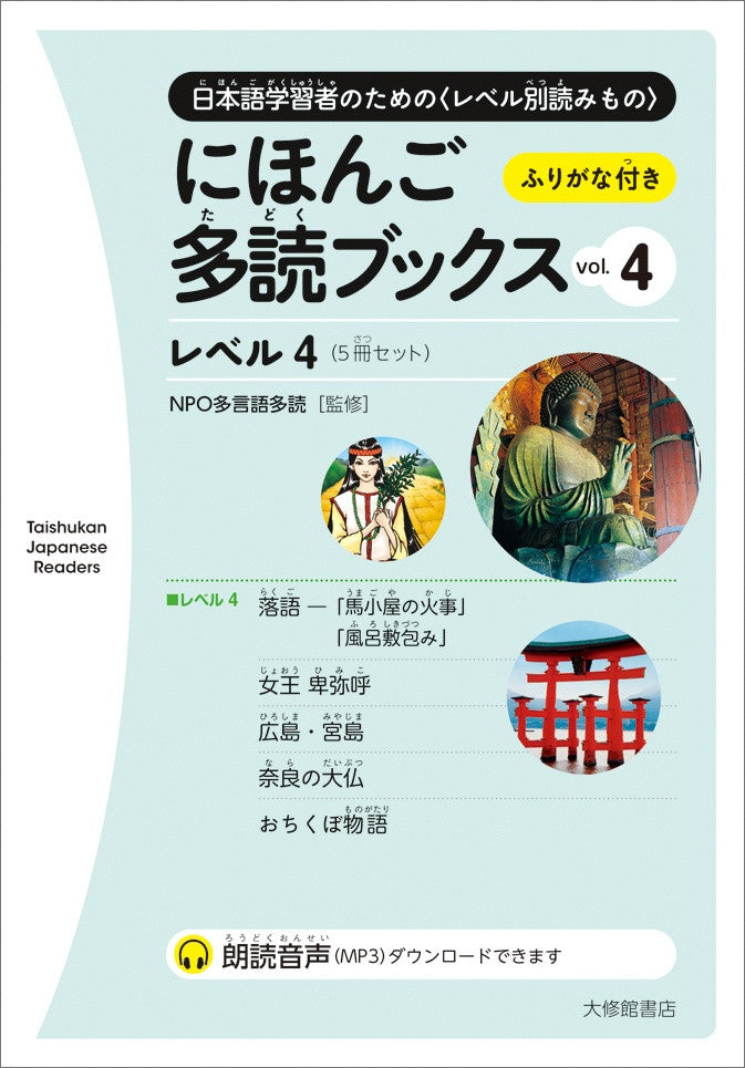 Nihongo Tadoku Books Vol. 4 - White Rabbit Japan Shop - 1
