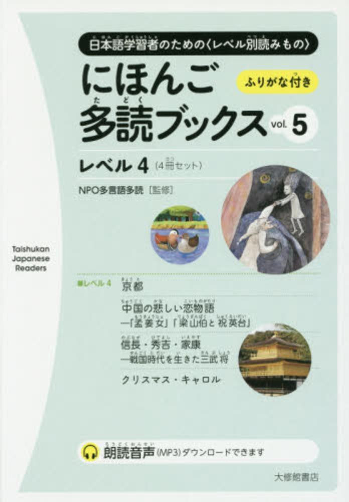 Nihongo Tadoku Books Vol. 5 - White Rabbit Japan Shop - 1