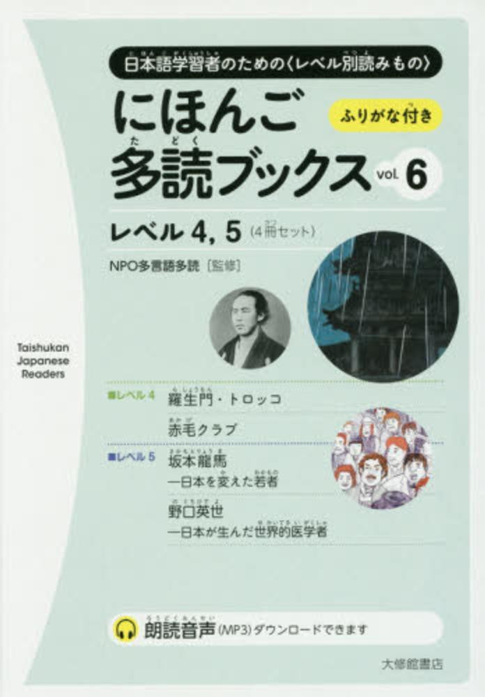 Nihongo Tadoku Books Vol. 6 - White Rabbit Japan Shop - 1