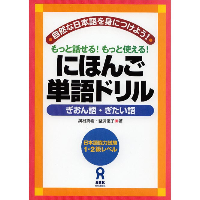 Nihongo Tango [Vocabulary] Drills - Giongo & Gitaigo (Onomatopoeia & Imitative Words) - White Rabbit Japan Shop - 1