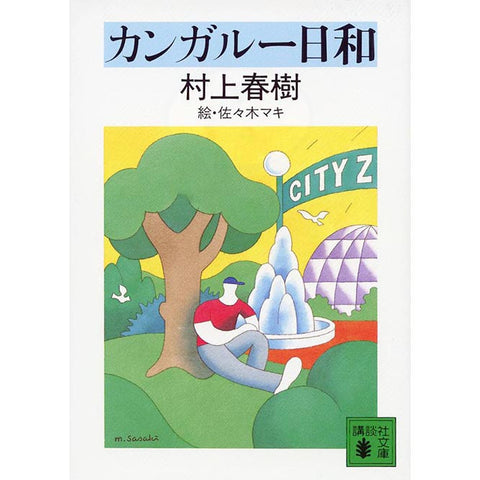 A Perfect Day for Kangaroo by Murakami Haruki - White Rabbit Japan Shop - 1