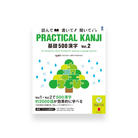 Practical Kanji Volume 2 - An Introductory Kanji Textbook for Japanese Language Learners