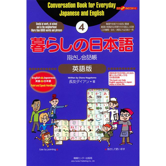 Point-and-Speak Conversation Book: Life in Japan - White Rabbit Japan Shop - 1