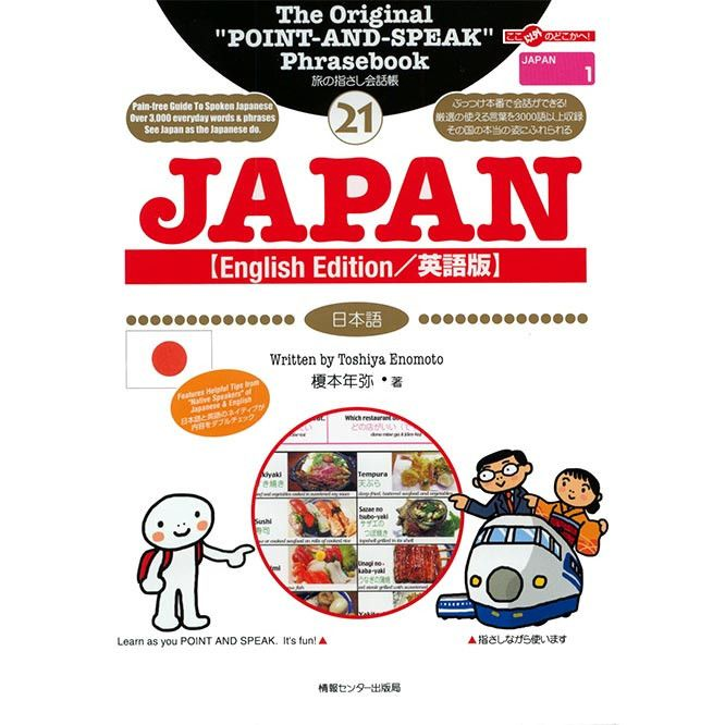 Point-and-Speak Phrasebook: Japan - White Rabbit Japan Shop - 1
