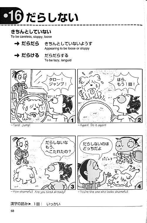 Practical Japanese through Comics: Book 1 - White Rabbit Japan Shop - 2