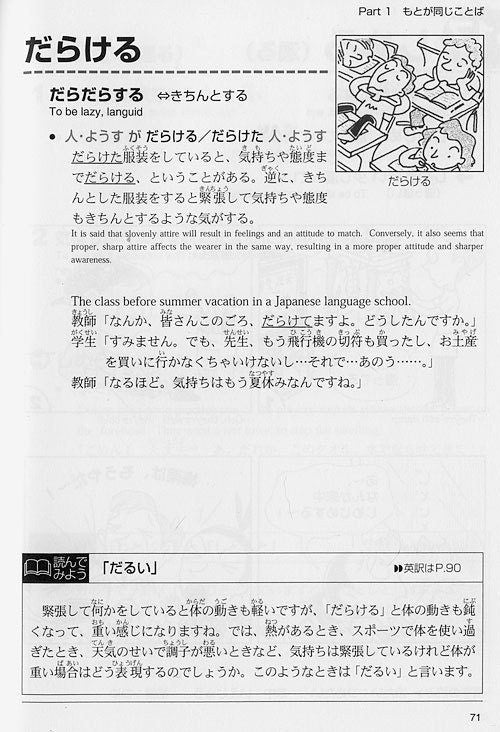 Practical Japanese through Comics: Book 1 - White Rabbit Japan Shop - 5