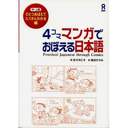 Practical Japanese through Comics: Book 1 - White Rabbit Japan Shop - 1