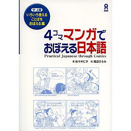 Practical Japanese through Comics: Book 2 - White Rabbit Japan Shop - 1