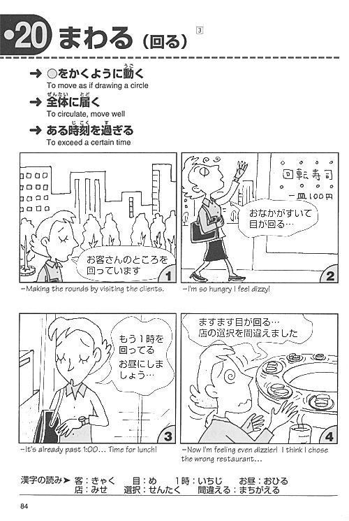 Practical Japanese through Comics: Book 2 - White Rabbit Japan Shop - 2