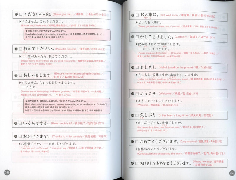 Quick Mastery of Vocabulary - In Preparation for JLPT N4 & 5 Page 258 259