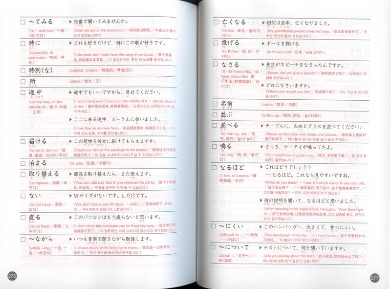 Quick Mastery of Vocabulary - In Preparation for JLPT N4 & 5 Page 276 277