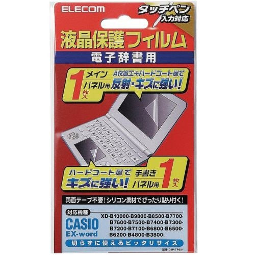 Screen Protector for Casio Electronic Dictionaries - White Rabbit Japan Shop - 3