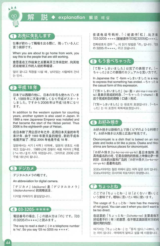 japanese readings level 1 beginner Learn to speak japanese fast and easy with the pimsleur method online   pimsleur japanese level 1 lessons 1-5 mp3  learn japanese - start as a  beginner with basic phrases, vocabulary and grammar,  reading practice will  teach you to read the japanese scripts hiragana, katakana, and selected kanji  characters.