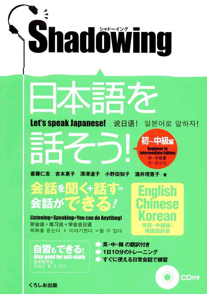 Shadowing: Let's Speak Japanese! (Beginner to Intermediate Level) -w/CD - White Rabbit Japan Shop - 1